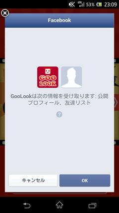 GooLook【グールック】 Facebookと連動