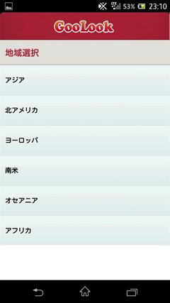 GooLook【グールック】 大陸を選択