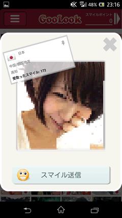 GooLook【グールック】 女性プロフィール1