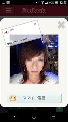 GooLook【グールック】 女性プロフィール2