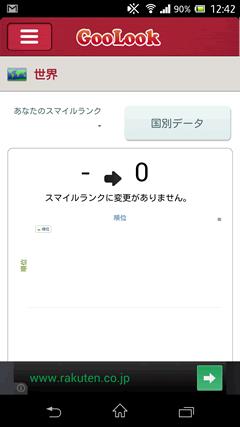 GooLook【グールック】 スマイルランク