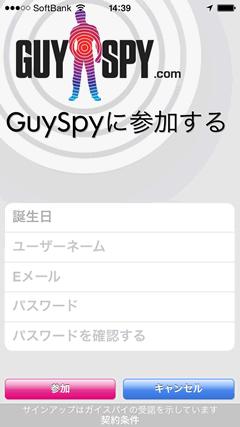 GuySpy 会員登録ページ