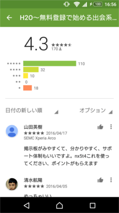 H2O GooglePlayの口コミ1