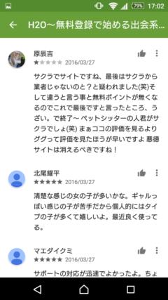 H2O GooglePlayの口コミ2