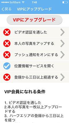ハーフエリア VIP会員条件