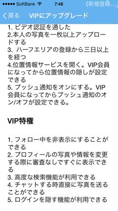 ハーフエリア VIP会員内容