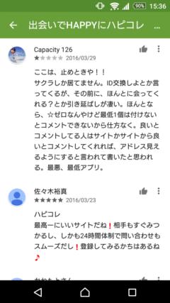 ハピコレ GooglePlayの口コミ