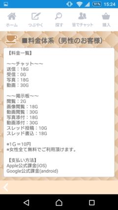 ハピコレ 料金表