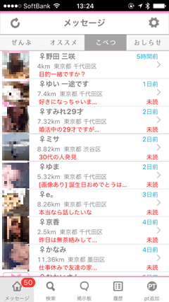 ハピネス 受信箱2