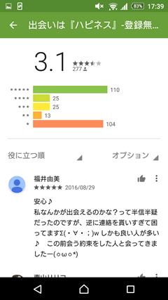 ハピネス GooglePlay口コミ
