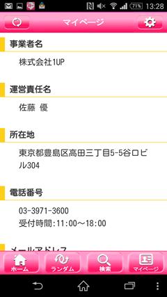 HappyChat(ハッピーチャット) 運営会社