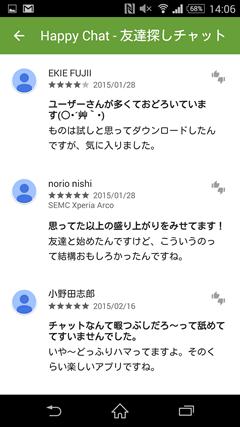 HappyChat(ハッピーチャット) GooglePlayレビュー2