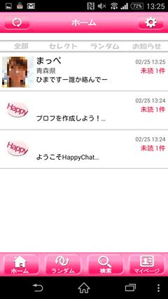 HappyChat(ハッピーチャット) 受信箱