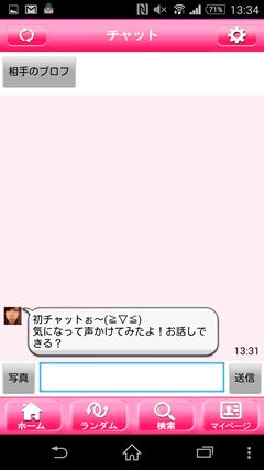 HappyChat(ハッピーチャット) サクラからのメッセージ
