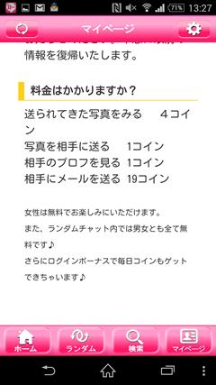 HappyChat(ハッピーチャット) 料金設定
