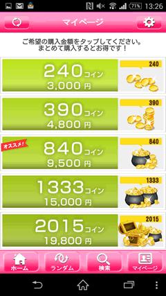HappyChat(ハッピーチャット) ポイント購入