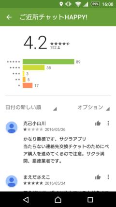 ご近所チャットHAPPY GooglePlayの口コミ