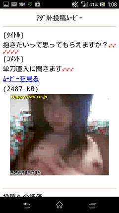 ハッピーメール 出会いたい女性2