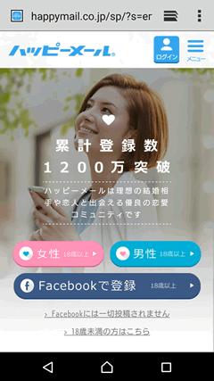 ハッピーメール TOPページ