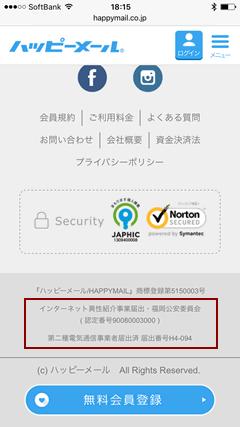 ハッピーメール インターネット異性紹介事業