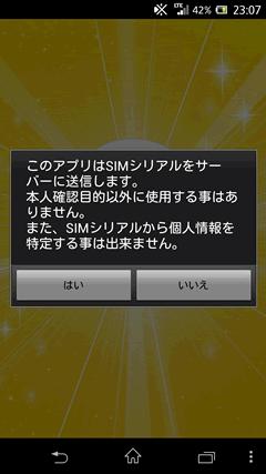 ハピオン SIM送信