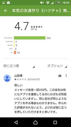 ハツチャ GooglePlay口コミ