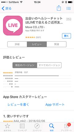 ヘルシーチャット AppStore評判