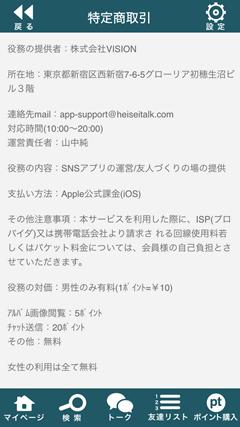 平成トーク 運営会社