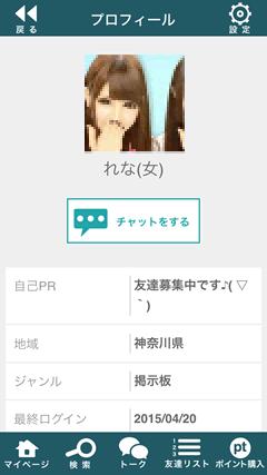 平成トーク 女性プロフィール