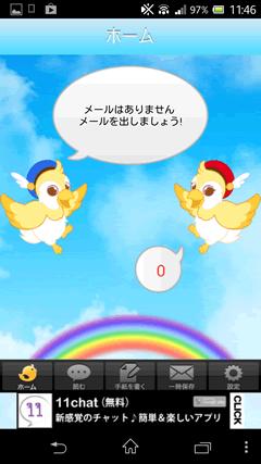 HelloBird メッセージ受信