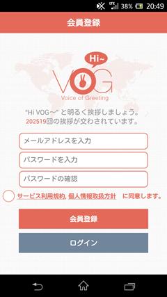 Hi VOG 会員登録