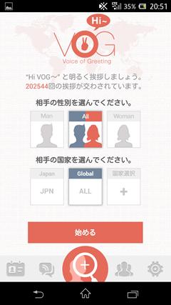Hi VOG チャット相手検索