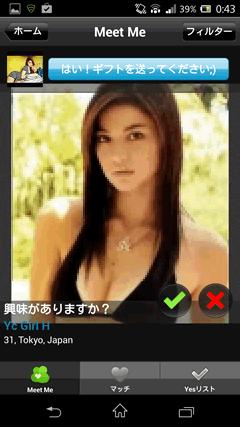 hi5 女性紹介2