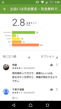 暇CH GooglePlayの口コミ