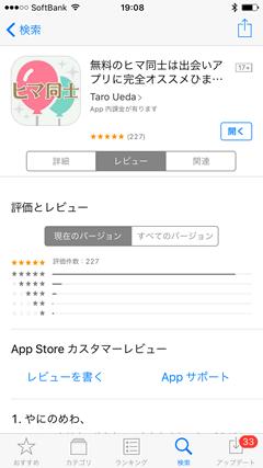 ヒマ同士 AppStore口コミ
