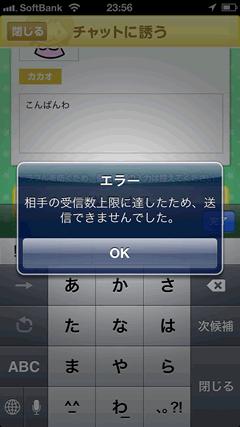 ひまフレ 柚佑さんにメッセージを送る