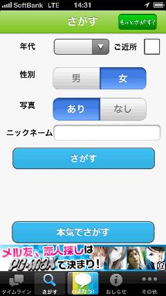 ユーザー検索する