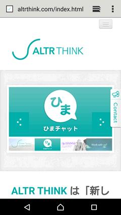 ALTR THINK株式会社 ホームページ