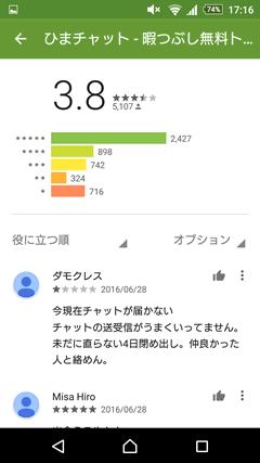 ひまチャット GooglePlay口コミ