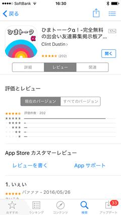ひまトーーク AppStoreのレビュー