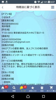 ひまーず アプリ内特商法ページ