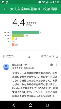 ひまーず GooglePlay口コミ