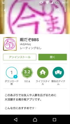 暇だぞBBS GooglePlayのアプリ紹介ページ
