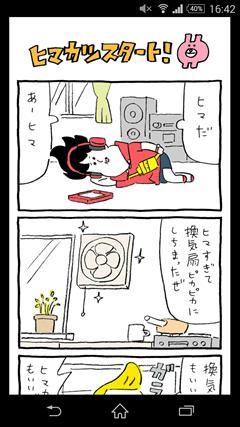 ヒマカツ マンガ1