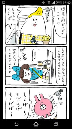 ヒマカツ マンガ2