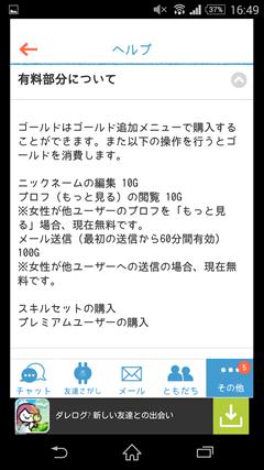 ヒマカツ 料金説明2