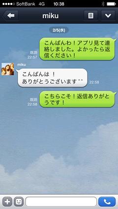 ひまんちゅ mikuさんとチャット