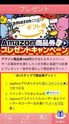 ひまんちゅ Amazon商品券