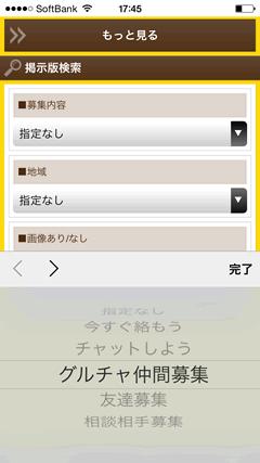 いまひまランド for カカオトーク 掲示板検索