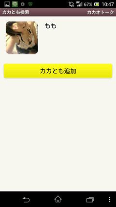 ひまたんかまちょBBS カカオトークID検索